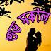 সেরা-সংগ্রহ সেরা SMS - সুপ্রভাত বাংলা এসএমএস
