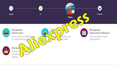 شرح مستويات الأعضاء في موقع علي اكسبرس Aliexpress