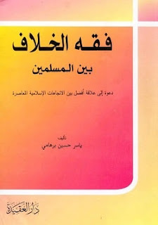 تحميل كتاب فقه الخلاف بين المسلمين pdf - ياسر برهامي