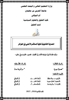 مذكرة ماستر: الحماية القانونية لملكية المستثمر الأجنبي في الجزائر PDF