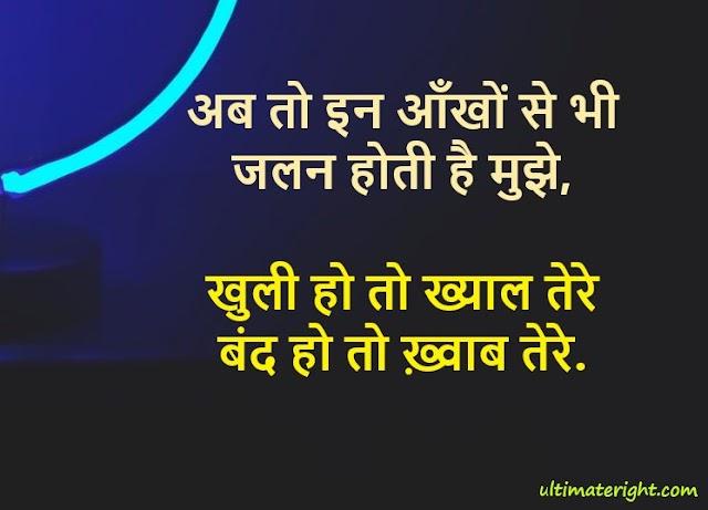 100+ Top Best Dream Khwab Hindi Shayari Status