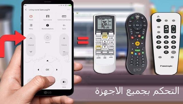 تطبيق الريموت للتحكم بجميع الاجهزة في منزلك من خلال هاتفك