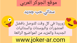 ستاتي حب جديد 2019 - الجوكر العربي