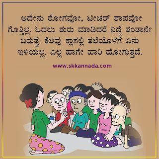 student teacher quote in kananda
