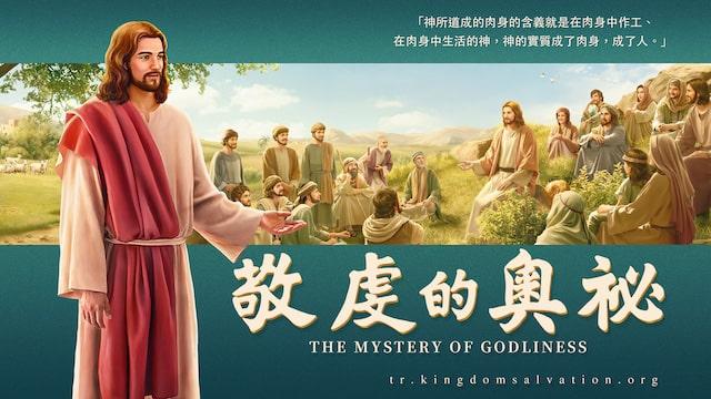 主耶穌, 道成肉身, 生活, 福音電影