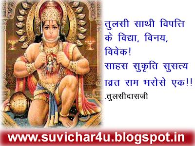 तुलसी साथी विपत्ति के विद्या, विनय, विवेक! साहस सुकृति सुसत्याव्रत राम भरोसे एक!!