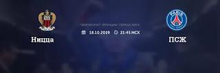 Ницца - ПСЖ: смотреть онлайн бесплатно 18 октября 2019 прямая трансляция в 21:45 МСК.