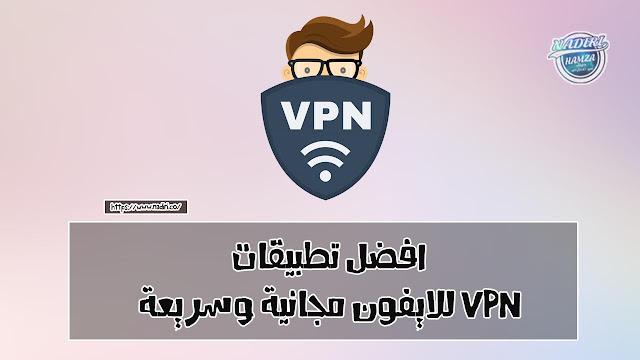 افضل 5 برامج VPN للايفون سريعة ومجانية | افضل تطبيقات VPN