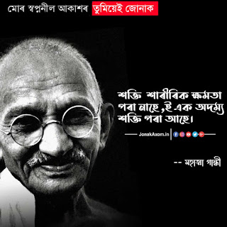 Quotes of Mahatma Gandhi Assamese