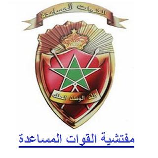 l9owat-lmosa3ida-forces-auxilaire-maroc-alwadifa
