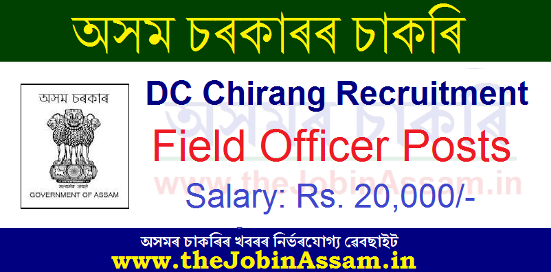 DDMA, Chirang Recruitment 2020