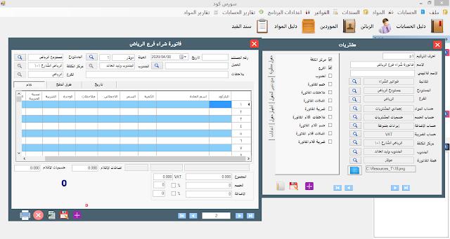 سورس كود لتصميم الفوتير ونقاط البيع والسندات والبطاقات -01