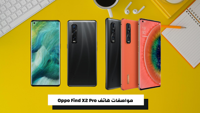 سعر و مواصفات هاتف Oppo Find X2 Pro