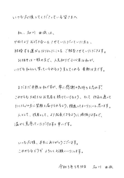 Comunicado publicado por Yui Ishikawa acerca de su matrimonio