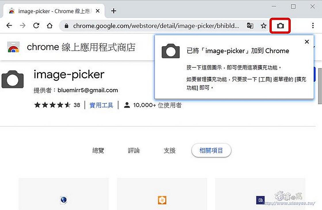 image-picker 擴充功能