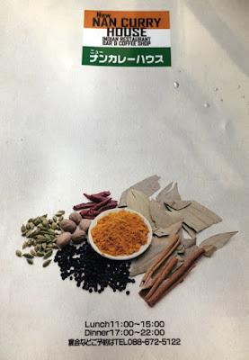 板野「ニュー ナンカレーハウス」メニュー紹介