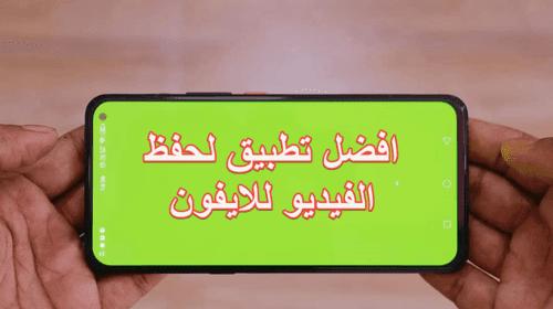 طريقة حفظ فيديو من اليوتيوب للايفون - افضل تطبيق