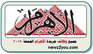 عاجل وظائف جريدة اهرام الجمعة 2020/05/15 ، الاهرام الأسبوعي 15 مايو 2020