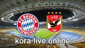 مباراة الأهلي وبايرن ميونخ بث مباشر بتاريخ 08-02-2021 كأس العالم للأندية