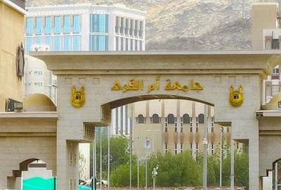 منحة جامعة أم القرى لدراسة البكالوريوس في المملكة العربية السعودية