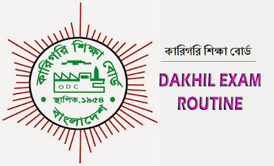 Dakhil vocational Exam routine for bangladesh technical education board