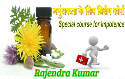 Homeopathic treatment of impotence