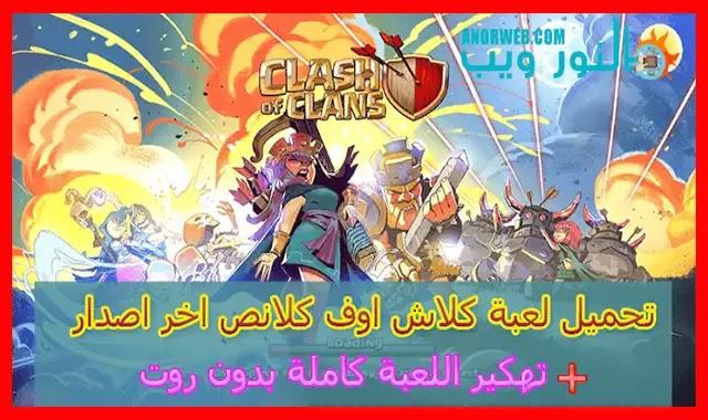 تحميل Clash of Clans اخر اصدار + تهكير اللعبة كاملة