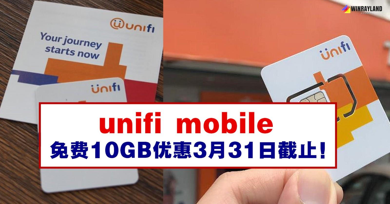 unifi mobile 优惠将在3月31日截止!