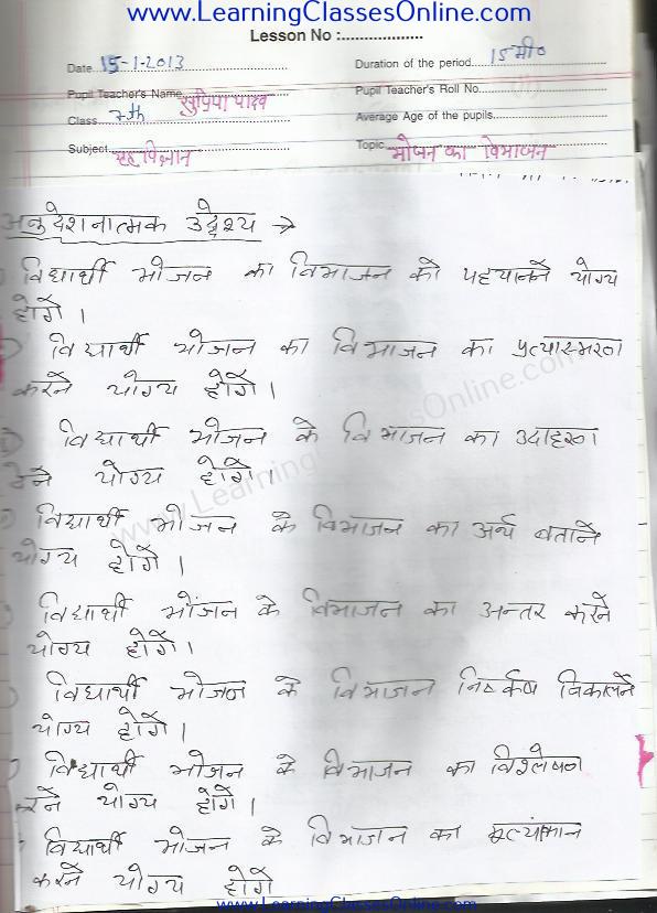 Class 7 Home Science Lesson Plan in Hindi on Bhojan Ka vibhajan free download pdf