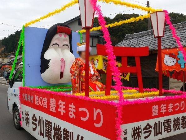 人文研究見聞録:大縣神社の奇祭・豊年祭2015の見どころ(女性器を模ったお多福が乗るお姫様トラック)