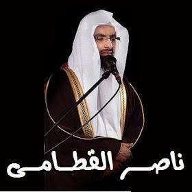 تحميل قران ناصر القطامى mp3