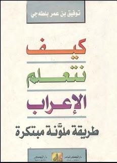 كتاب كيف نتعلم الإعراب  توفيق بن عمر  pdf