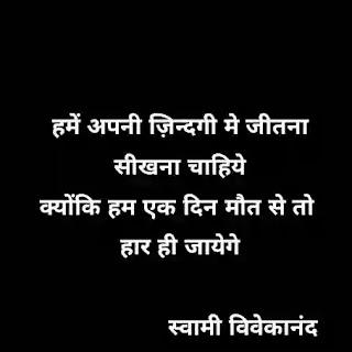 swami vivekanand suvichar in hindi