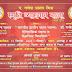 पं. गणेश प्रसाद मिश्र सेवा न्यास द्वारा चतुर्थ व्याख्यान माला का आयोजन 13 दिसम्बर को छतरपुर में