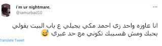 """الوجه الآخر لـ أحمد مكي في """"الاختيار 2"""""""