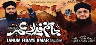 Jaanam fidae Umer lyrics | Hafiz Tahir Qadri manqabat 2021