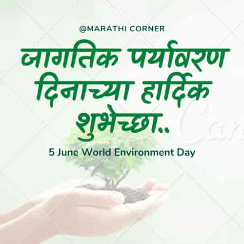 Environment Day shubhechha in Marathi