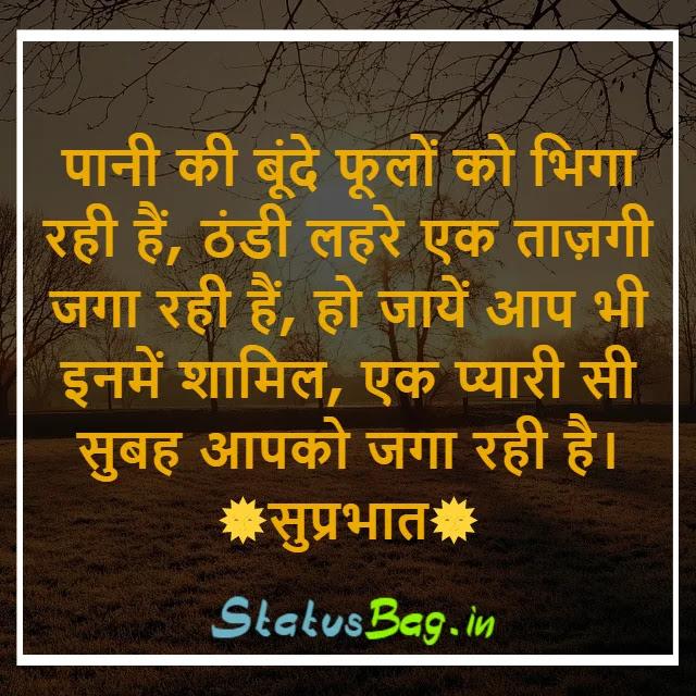 Good Morning Suvichar Hindi Shayari