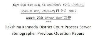 Dakshina Kannada District Court Process Server Stenographer Previous Question Papers