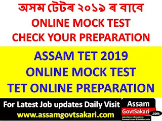 Assam TET 2019 Mock Test