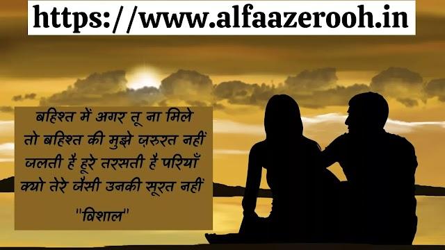 Romantic Love Shayari In Hindi रोमांटिक लव शायरी