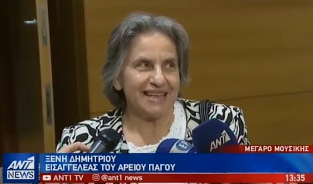 Στην Ελλάδα  εισαγγελέας του Αρείου Πάγου ειναι η εικονιζόμενη ονόματι Ξένη Δημητρίου!