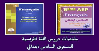 دروس اللغة الفرنسية السادس ابتدائي