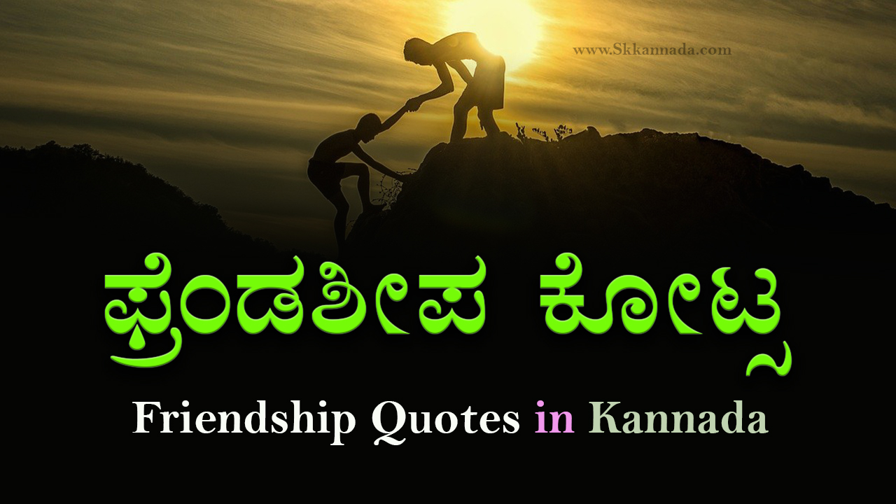 ಫ್ರೆಂಡಶೀಪ ಕೋಟ್ಸ - Friendship Quotes in Kannada - friendship kannada quotes