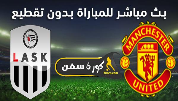 موعد مباراة مانشستر يونايتد ولاسك لينز بث مباشر بتاريخ 05-08-2020 الدوري الأوروبي