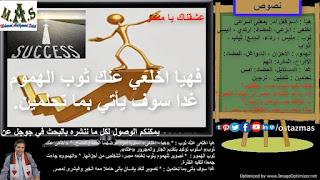 صورة شرح نص عشقناك يا مصر - نصوص الصف الأول الإعدادي الفصل الدراسي الأول