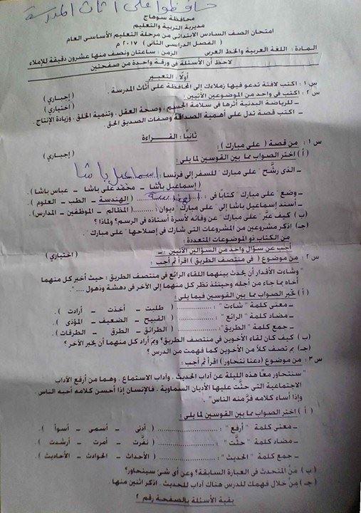 تحميل امتحانات اللغه العربية الرسمية الصف السادس الابتدائي الترم الثاني من جميع محافظات مصر