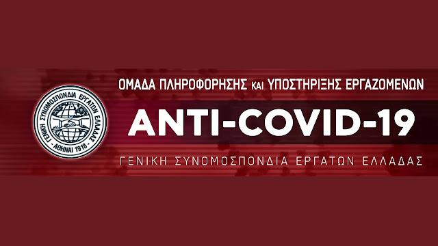 """Σύσταση από την ΓΣΕΕ """"ANTI-COVID-19"""" Ομάδας πληροφόρησης και υποστήριξης εργαζόμενων"""