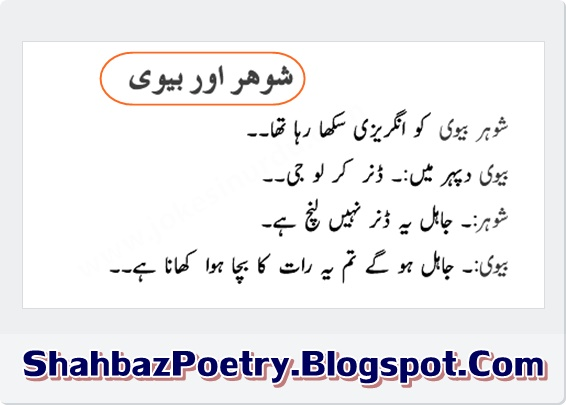 Husband And Wife Learn English Funny Jokes Shahbazpoetry