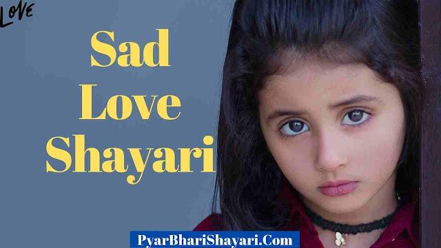 Sad Love Shayari In Hindi For Girlfriend, Sad Love Shayari 2020